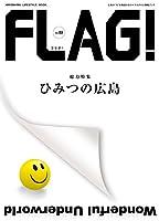FLAG!  Vol.2 ひみつの広島~Wonderful Underworld~