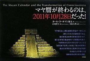 マヤ暦が終わるのは、2011年10月28日だった!の詳細を見る