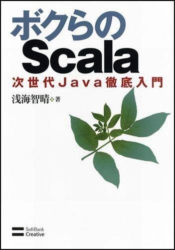 ボクらのScala ~ 次世代Java徹底入門の詳細を見る