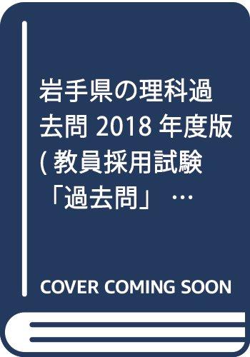 岩手県の理科過去問 2018年度版 (教員採用試験「過去問」シリーズ)