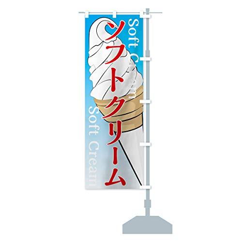 ソフトクリーム のぼり旗 サイズ選べます(ハーフ30x90cm 右チチ)