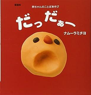 愛蔵版 だっだぁー ―赤ちゃんのことばあそび (主婦の友はじめてブックシリーズ))