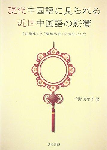 現代中国語に見られる近世中国語の影響―『紅楼夢』と『儒林外史』を資料としての詳細を見る