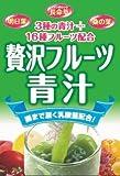 メディワン 贅沢フルーツ青汁 30包入り 乳酸菌高配合!