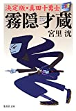 決定版・真田十勇士 霧隠才蔵 (集英社文庫)