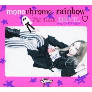 monochrome rainbow(初回限定盤)の詳細を見る