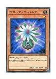 遊戯王 日本語版 18SP-JP302 Glow-Up Bulb グローアップ・バルブ (ノーマル)