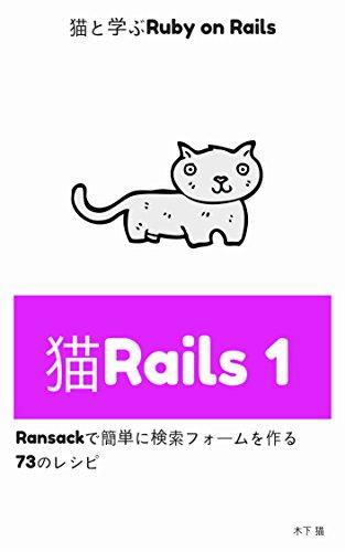 [画像:猫Rails 1: Ransackで簡単に検索フォームを作る73のレシピ]
