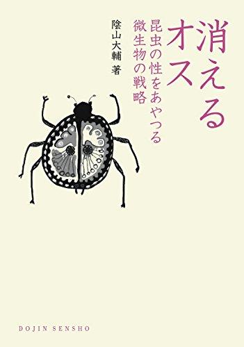 消えるオス:昆虫の性をあやつる微生物の戦略 (DOJIN選書)の詳細を見る