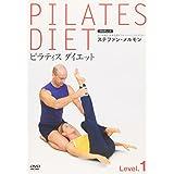 ピラティス ダイエット Level.1