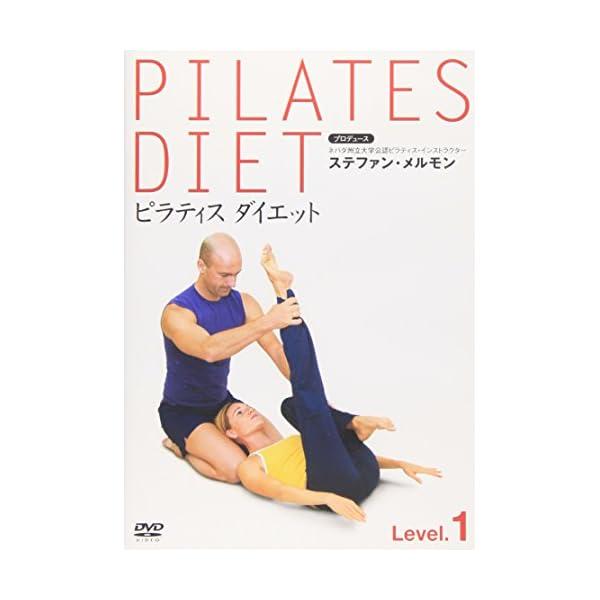 ピラティス ダイエット Level.1 [DVD]の商品画像