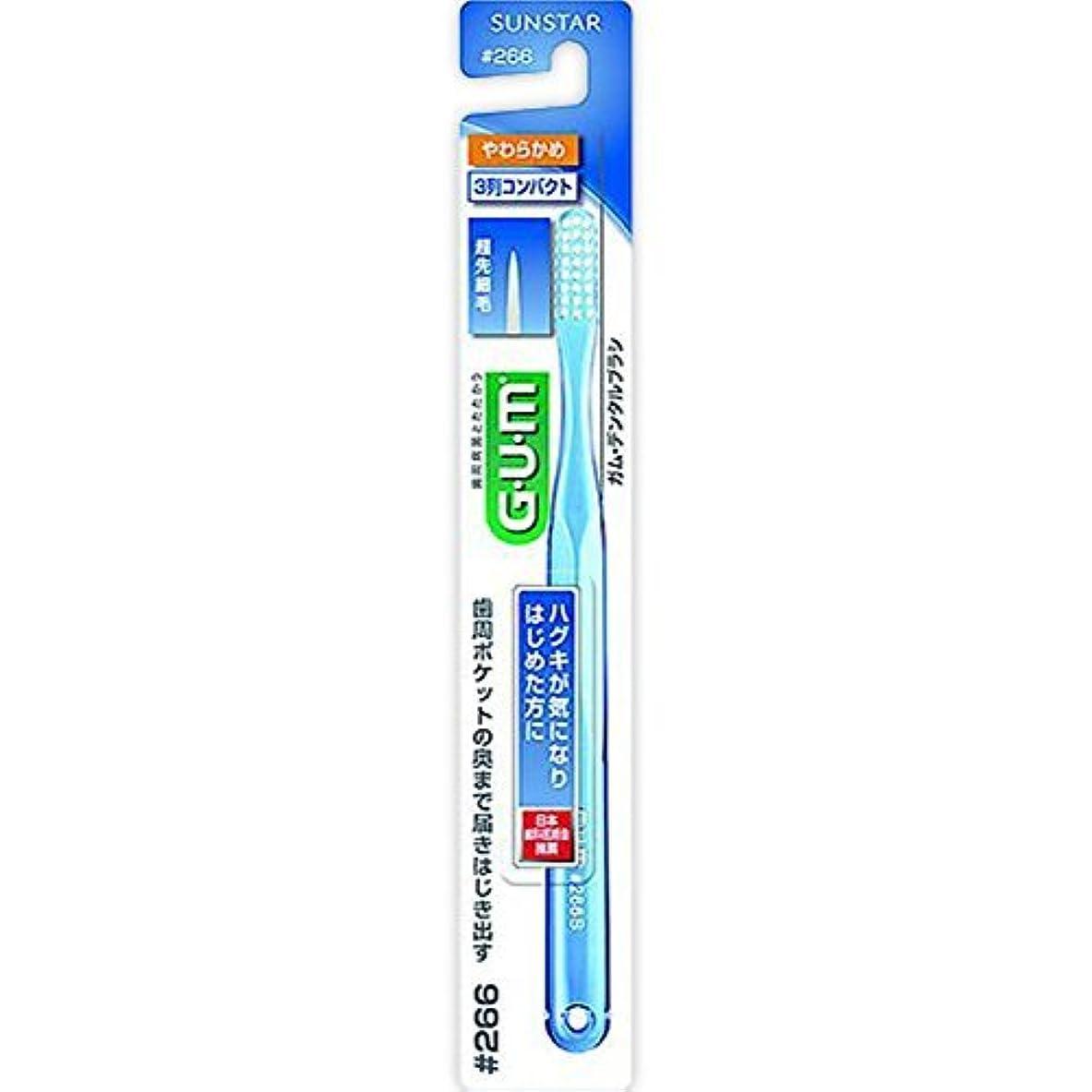 繁栄部分行く【まとめ買い】GUM デンタルブラシ コンパクトヘッド ウルトラソフト #266 ×2セット