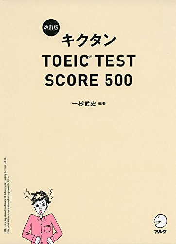 【新形式問題対応/CD-ROM付】 改訂版キクタンTOEIC TEST SCORE 500