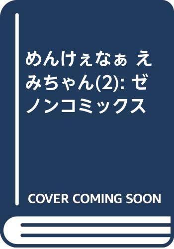 めんけぇなぁ えみちゃん ② (ゼノンコミックス)