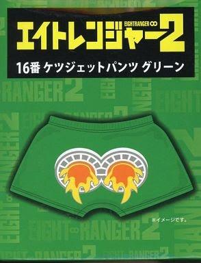 関ジャニ∞ セブンイレブン エイトレンジャー2 当たりくじ ケツジェットパンツ グリーン 緑 大倉忠義