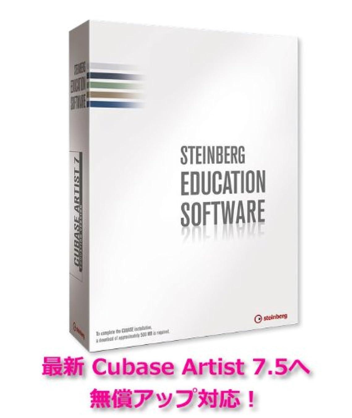 並行輸入品◆Steinberg CUBASE Artist 7 アカデミック日本語対応◆Ver.7.5特無償アップデート版