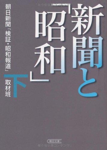 新聞と「昭和」(下) (朝日文庫)の詳細を見る