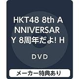 【メーカー特典あり】HKT48 8th ANNIVERSARY 8周年だよ! HKT48の令和に昭和な歌合戦~みんなで笑おう 八っ八っ八っ八っ八っ八っ八っ八っ(笑)~(DVD5枚組)(「生写真」(L版)※1期生ステージ(予定) (全1種)付き)