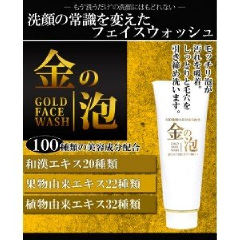 豊富なホース糞マ?リンドレ 金の泡洗顔保湿洗顔フォーム 120g