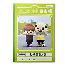 ちっちゃいおっさん 兵庫県尼崎市非公式キャラクター 自由帳 ちっちゃいおっさん&ちっちゃいおばはん