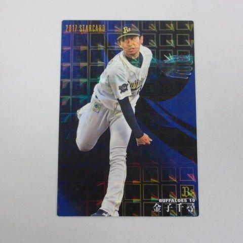2017カルビープロ野球カード第1弾■スターカード■S-11/金子千尋/オリックス