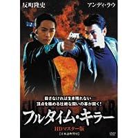 フルタイム・キラー DVD