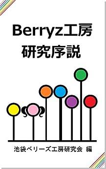 [池袋ベリーズ工房研究会]のBerryz工房研究序説