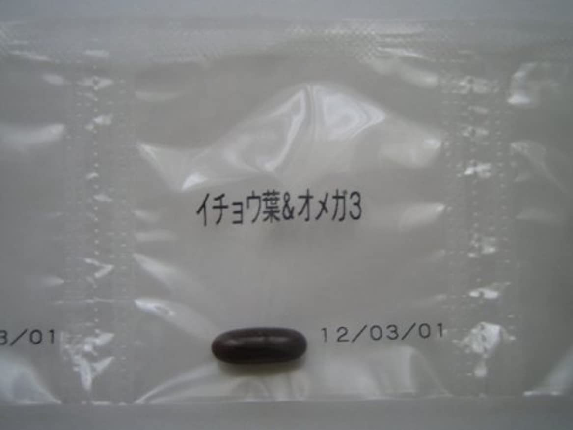 酔っ払い不注意発表するイチョウ葉&オメガ3 9粒~ワカサプリ~オーダーメイドサプリ