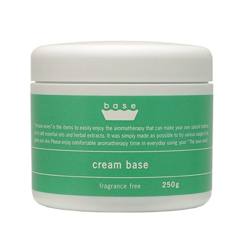水星大使館差base creambase(クリームベース)250g