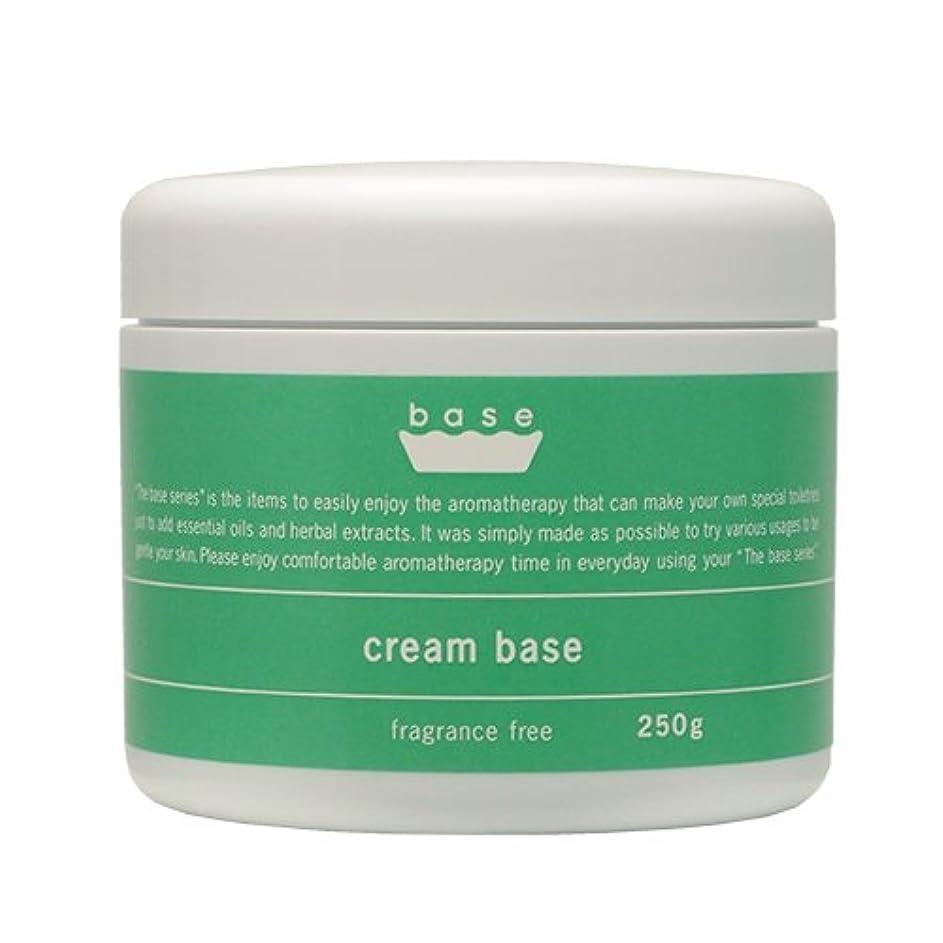 たまに脚本家欠席base creambase(クリームベース)250g