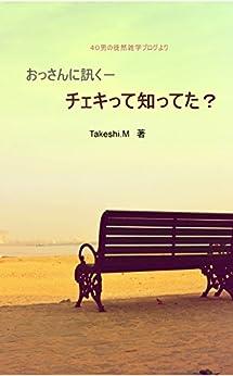 [Takeshi.M]のおっさんに訊く―チェキって知ってた?: 40男の徒然雑学ブログより