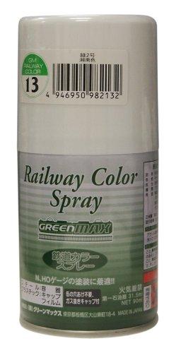 鉄道スプレー 緑2号 SP-13 【HTRC 2.1】