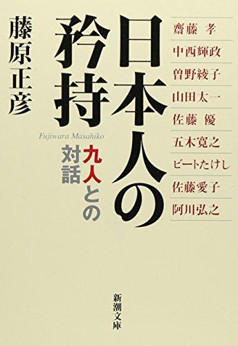 日本人の矜持―九人との対話 (新潮文庫)の詳細を見る
