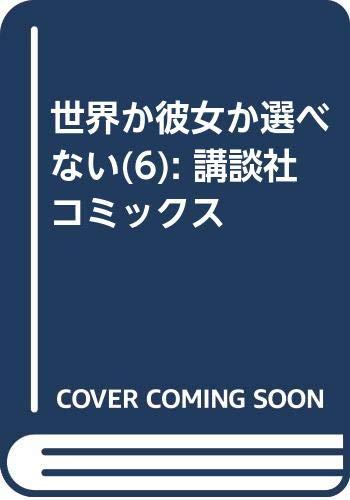 世界か彼女か選べない(6) (講談社コミックス)