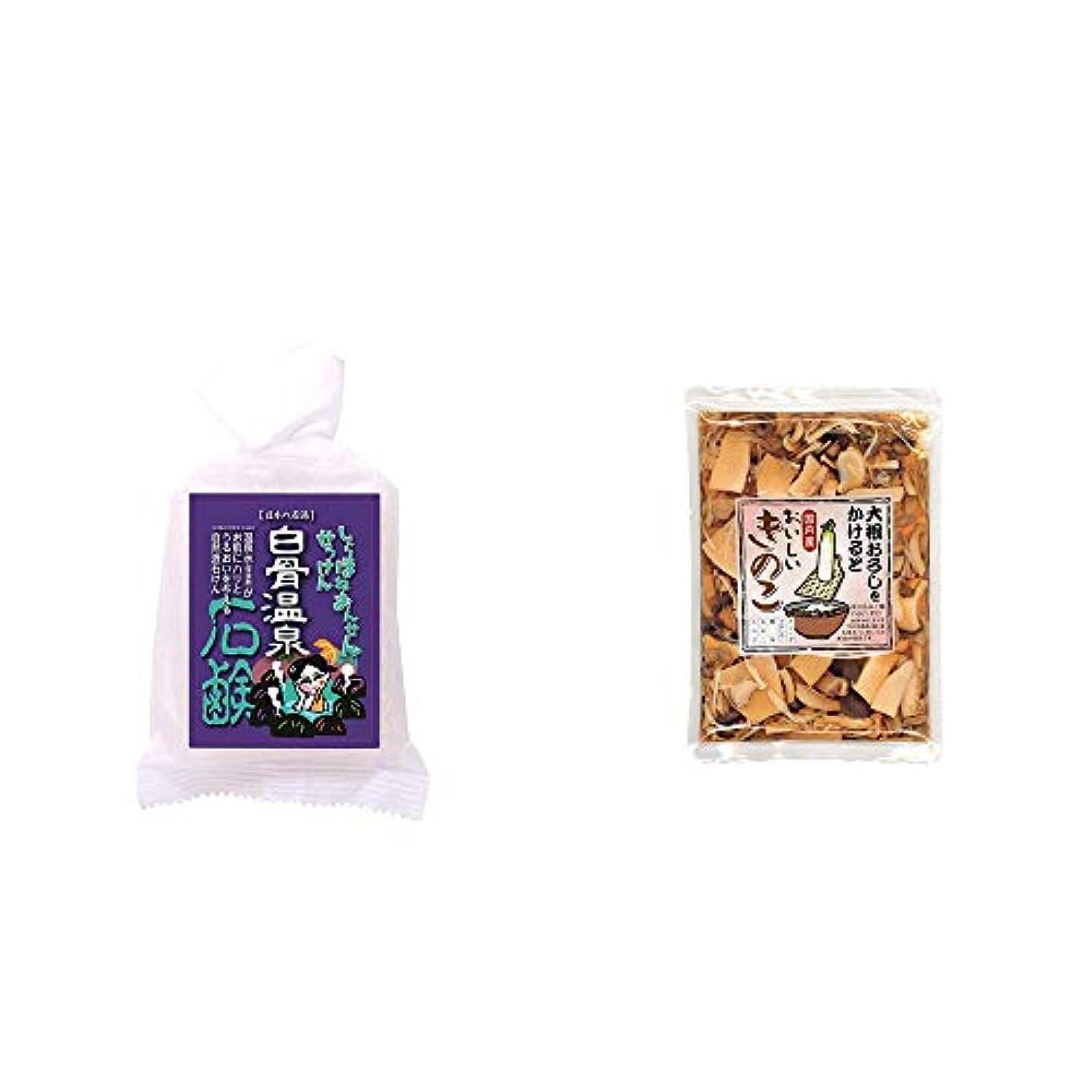 反逆者飾る合法[2点セット] 信州 白骨温泉石鹸(80g)?大根おろしをかけると おいしいきのこ(180g)