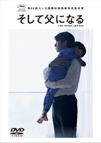 そして父になる DVDスペシャル・エディション / 福山雅治, 尾野真千子, 真木よう子, リリー・フランキー (出演); 是枝裕和 (監督)