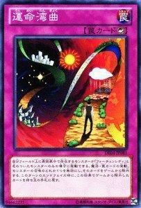 遊戯王カード【運命湾曲】 DE04-JP081-N ≪デュエリストエディション4 収録≫