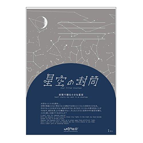 福永紙工 星空の封筒