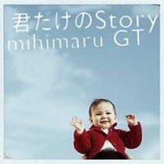 ウィガリスター♪mihimaru GTのCDジャケット