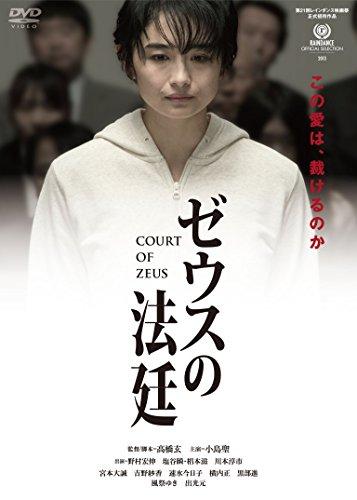 ゼウスの法廷 [DVD]