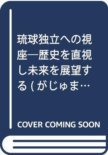 琉球独立への視座―歴史を直視し未来を展望する (がじゅまるブックス 12)