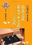 七事式(裏千家茶道)員茶之式 茶カブキ之式 一二三之式 (茶の湯の修練9) (茶の湯の修練⑨)