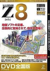ゼンリン電子地図帳Z[zi:]8 DVD全国版