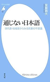通じない日本語 (平凡社新書861)