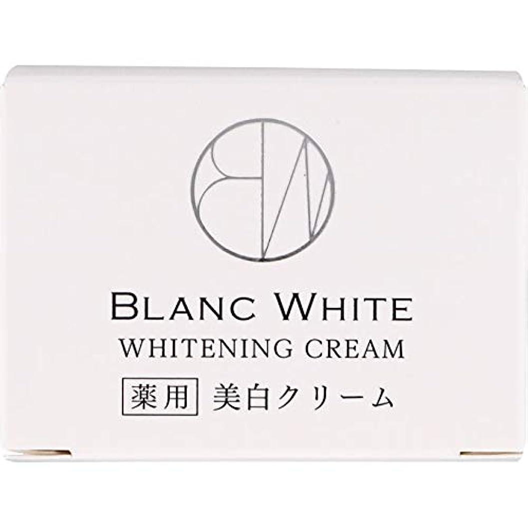 簡略化する非効率的な霧ブランホワイト ホワイトニング クリーム 45g