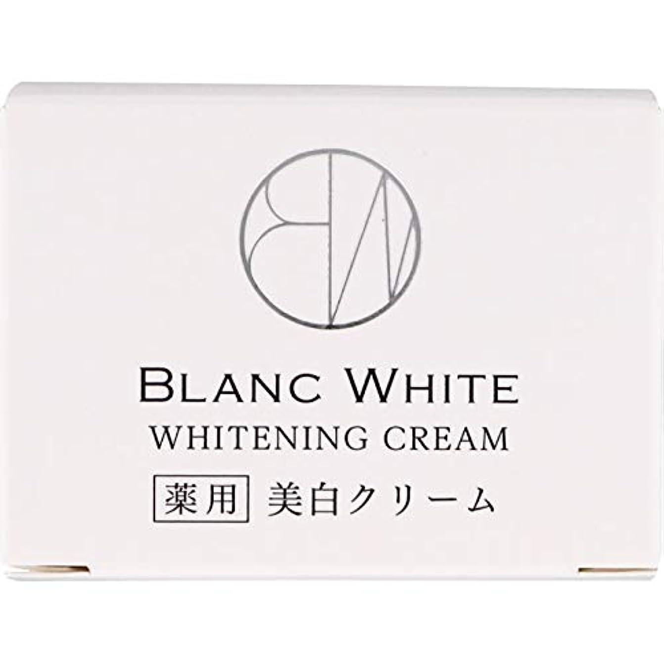 イベントさまよう甘いブランホワイト ホワイトニング クリーム 45g