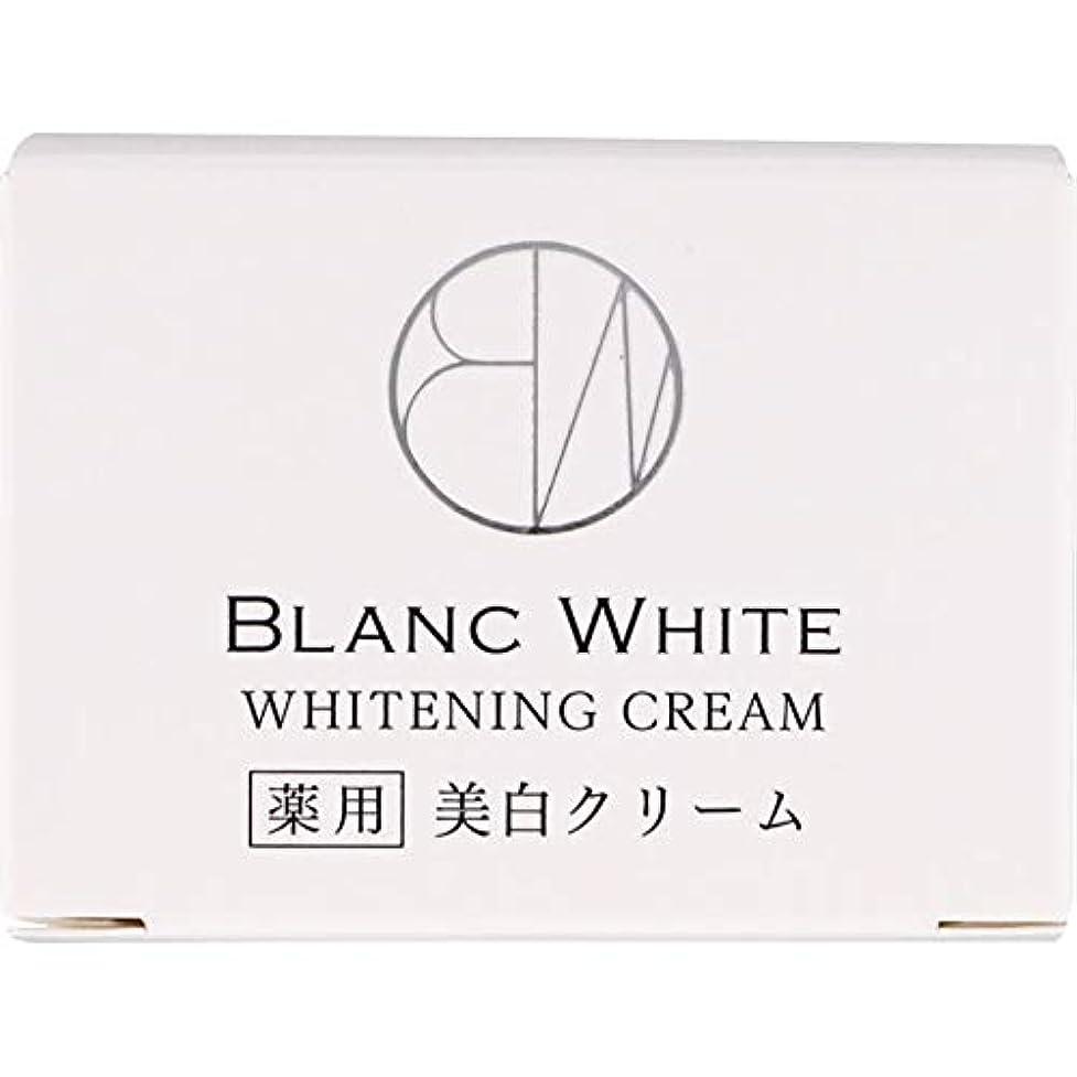 米ドル判定悪性腫瘍ブランホワイト ホワイトニング クリーム 45g