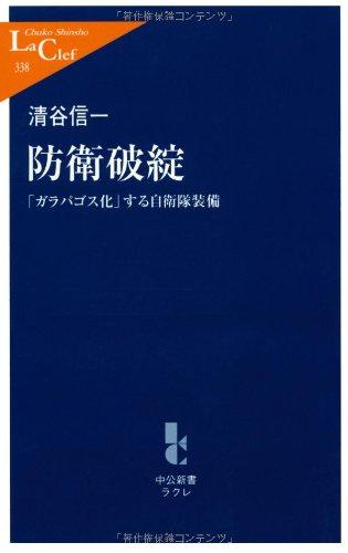 防衛破綻―「ガラパゴス化」する自衛隊装備 (中公新書ラクレ)