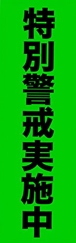 特別警戒実施中 ステッカー グリーン Lサイズ 縦(90mm×300mm)【防犯ステッカー】【安心の日本製】