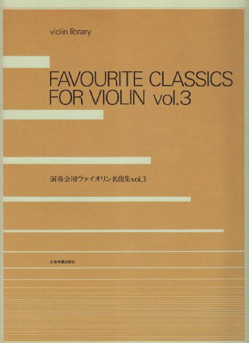 演奏会用ヴァイオリン名曲集 (3) (Violin libr...